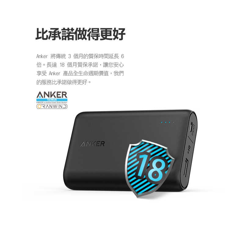 Anker PowerCore Speed 10000 QC3.0 行動電源-18個月保固
