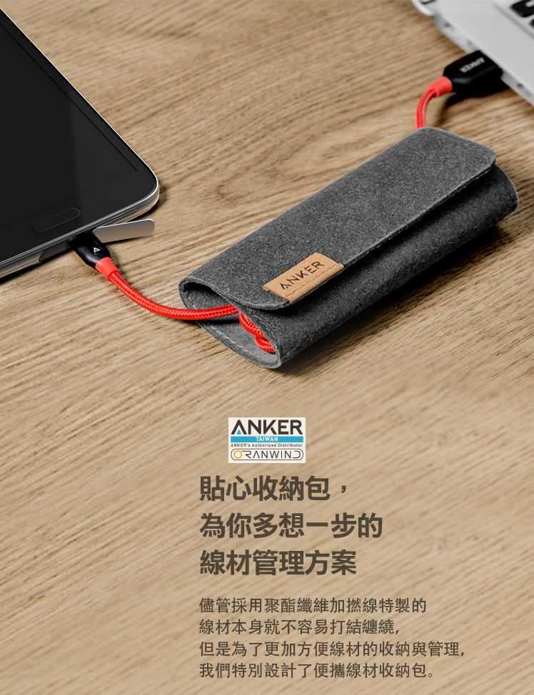 Anker PowerLine+Micro USB充電線(Android專用)-貼心麂皮收納包