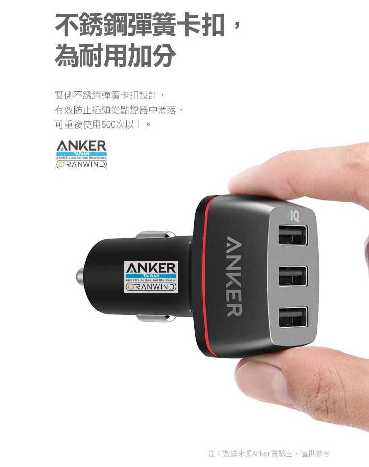 Anker PoweDrive+3 車充-不鏽鋼彈簧卡扣