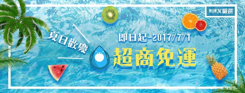 WOW3C-7月免運活動