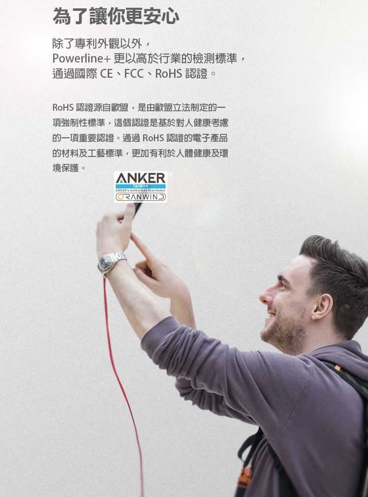Anker PowerLine+Micro USB充電線(Android專用)-眾多國際認證