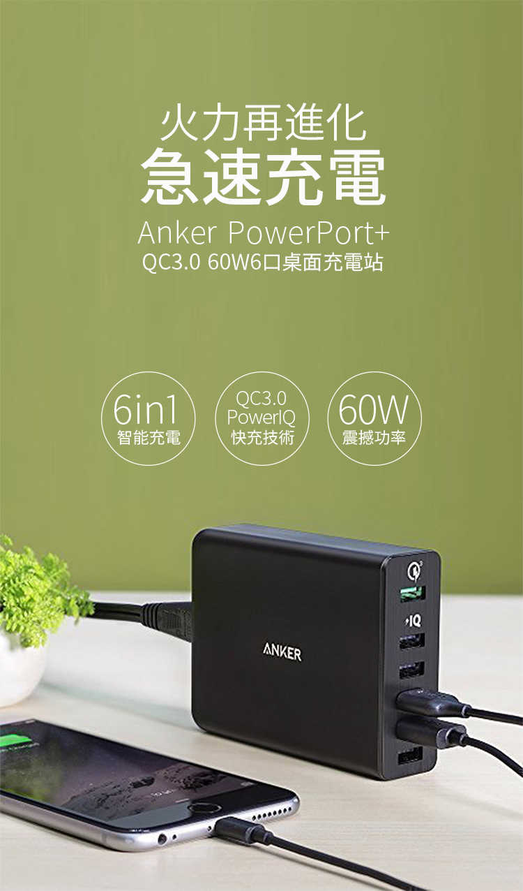 Anker  PowerPort+ 6 with Quick Charge 3.0 充電器