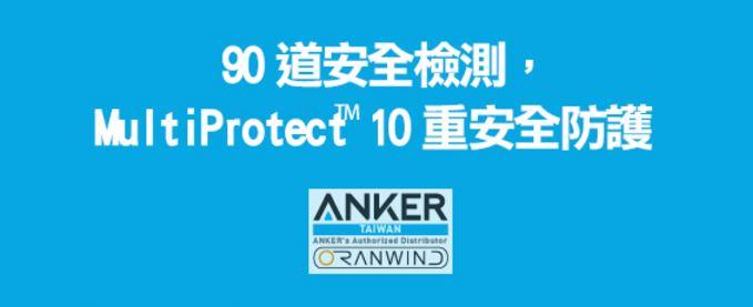 Anker PowerPort+ 6 with QC3.0充電器-安全檢測防護