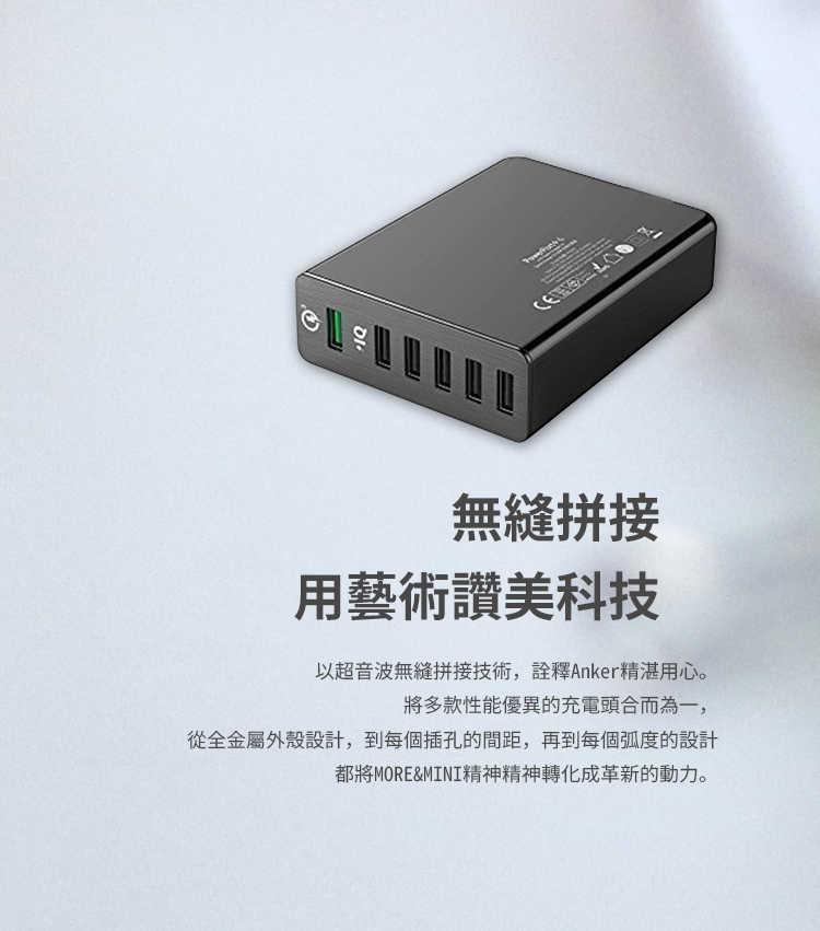 Anker PowerPort+ 6 with QC3.0充電器-超音波無縫拼接