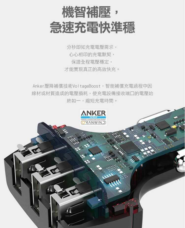Anker PoweDrive+3 車充-自動電壓補償示意圖