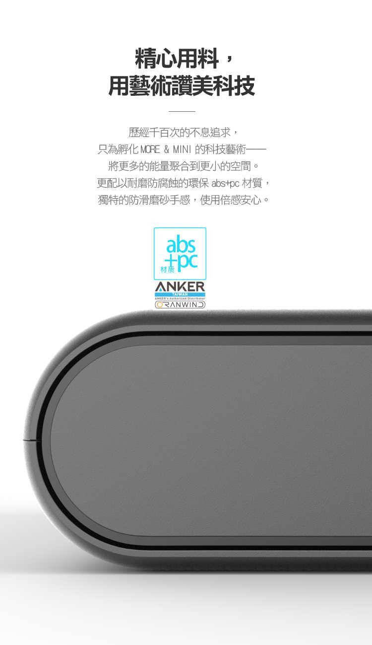 Anker PowerCore Speed 10000 QC3.0 行動電源-PowerIQ技術