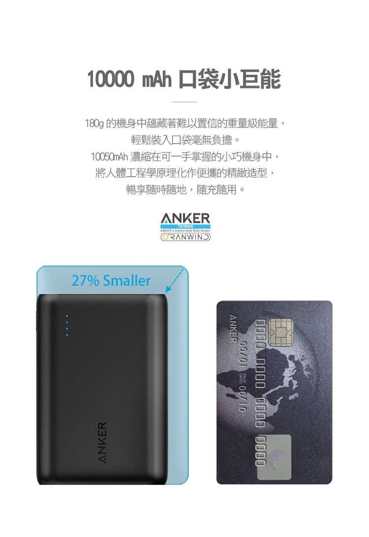 Anker PowerCore Speed 10000 QC3.0 行動電源-擁有信用卡般的大小