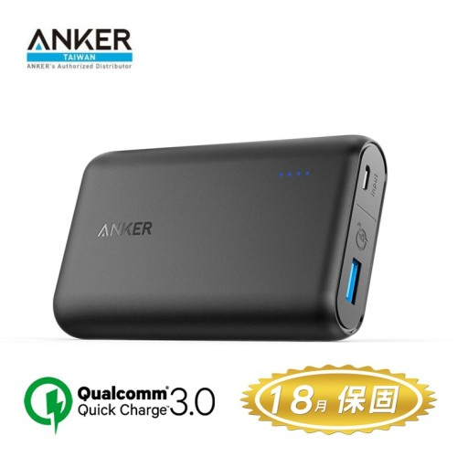 追劇手遊不中斷--Anker PowerCore行動電源(iphone/android)